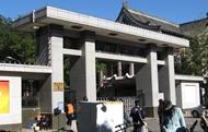 北京大学 校门