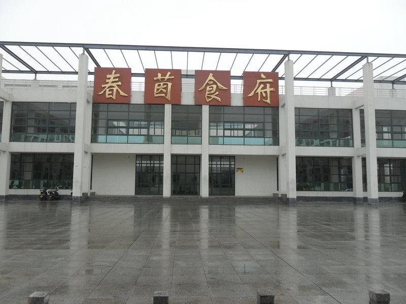 烟台南山学院
