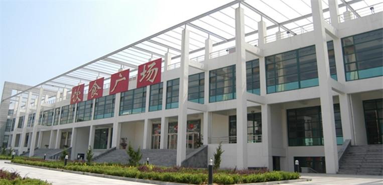 烟台南山学院 饮食广场