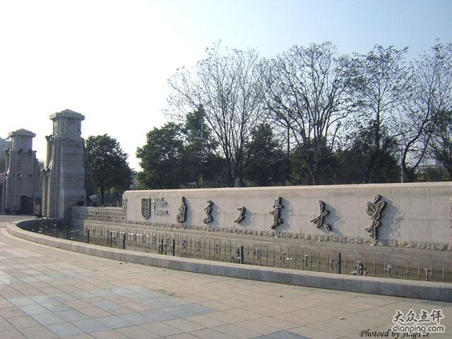 南京工业大学有几个校区