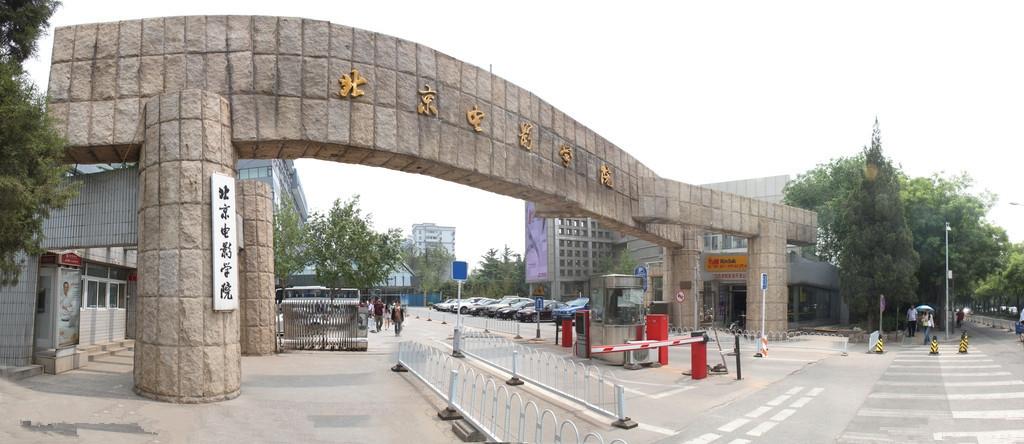北京电影学院 - 校门图片