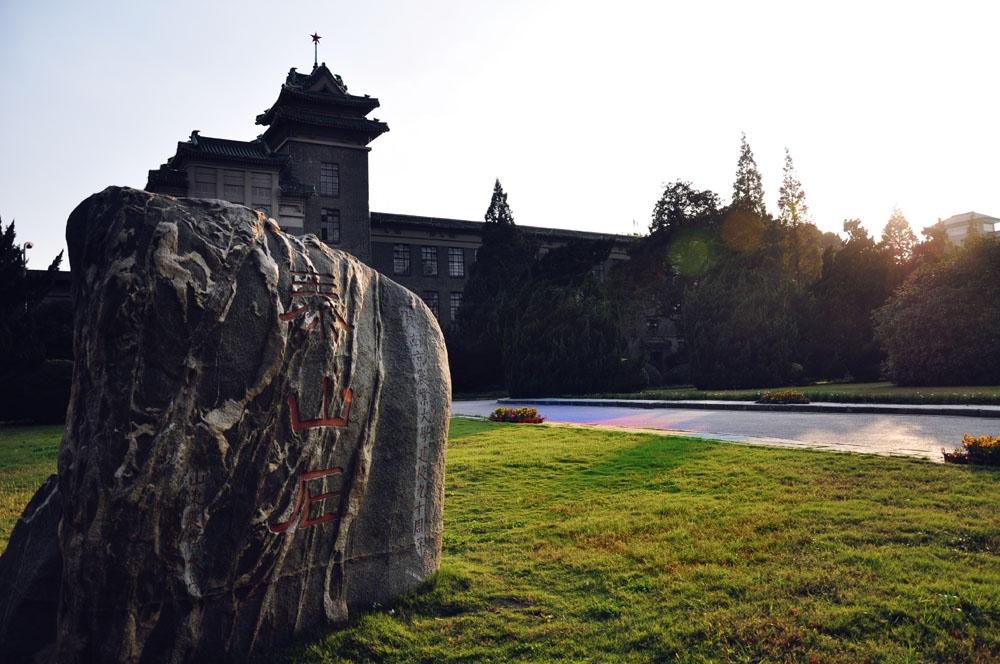 南京农业大学 石碑