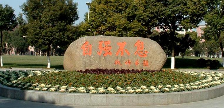 上海大学 校训石