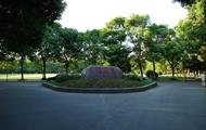 上海大学 校训墙