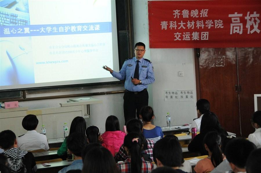 青岛科技大学 学习