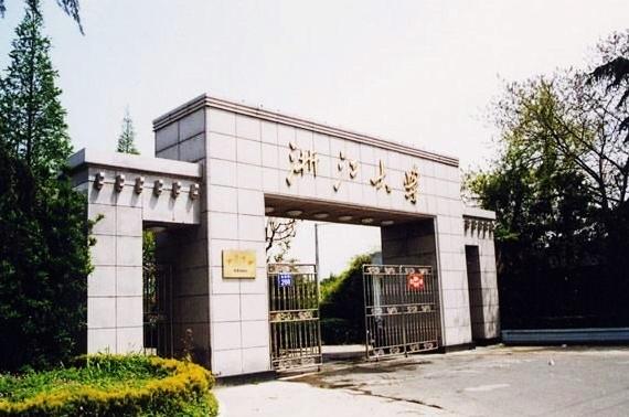 校园风光_浙江大学招生网
