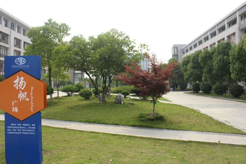 校园风光_安徽国际商务职业学院招生网