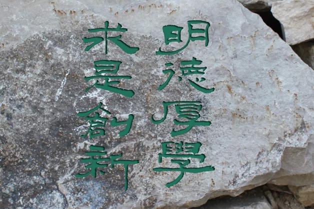 华中科技大学 校训墙