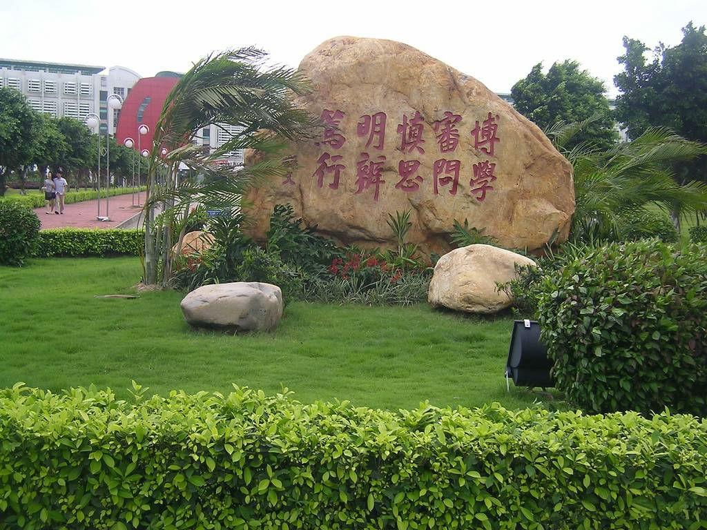 中山大学 校训墙