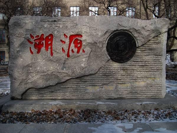 南京理工大学 石碑