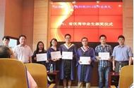 湖南师范大学 毕业