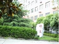 湖南师范大学 石碑
