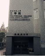湖南师范大学 公共设施