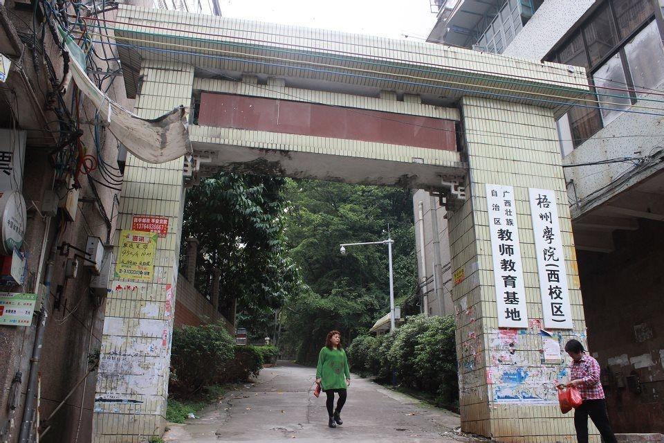 校园风光_梧州学院招生网_优志愿