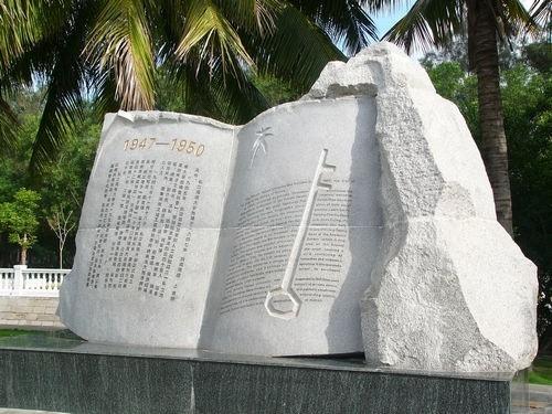 校园石碑设计图