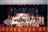 南京中医药大学 比赛
