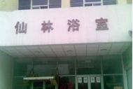 南京中医药大学 公共设施