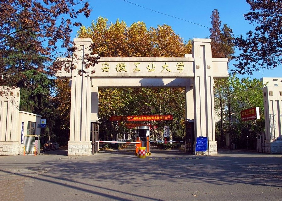 安徽工业大学校门