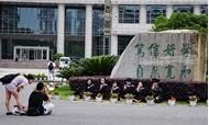中南民族大学 毕业