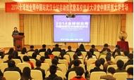 中南民族大学 学习
