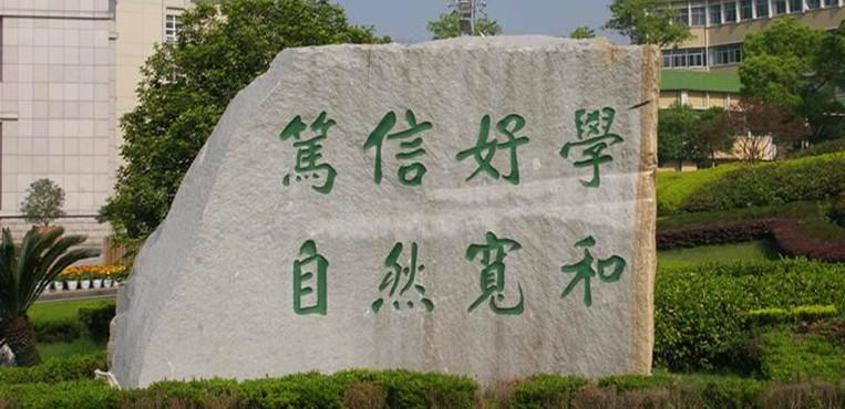 中南民族大学 校训碑