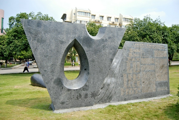安徽财经大学 雕塑