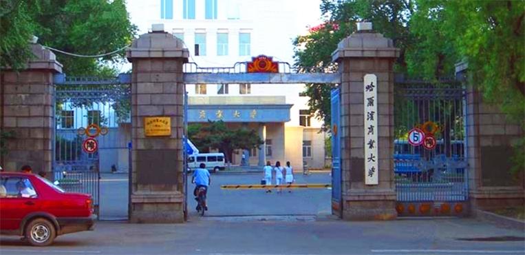 哈尔滨商业大学 校门图片