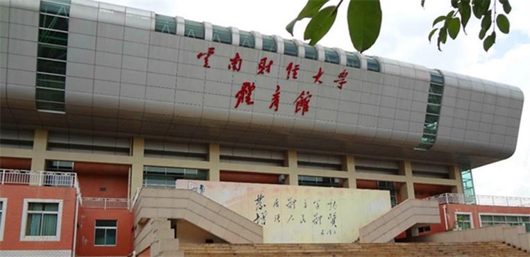 云南财经大学 体育馆