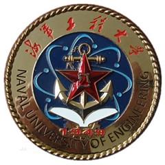 Naval University of Engineering,PLA
