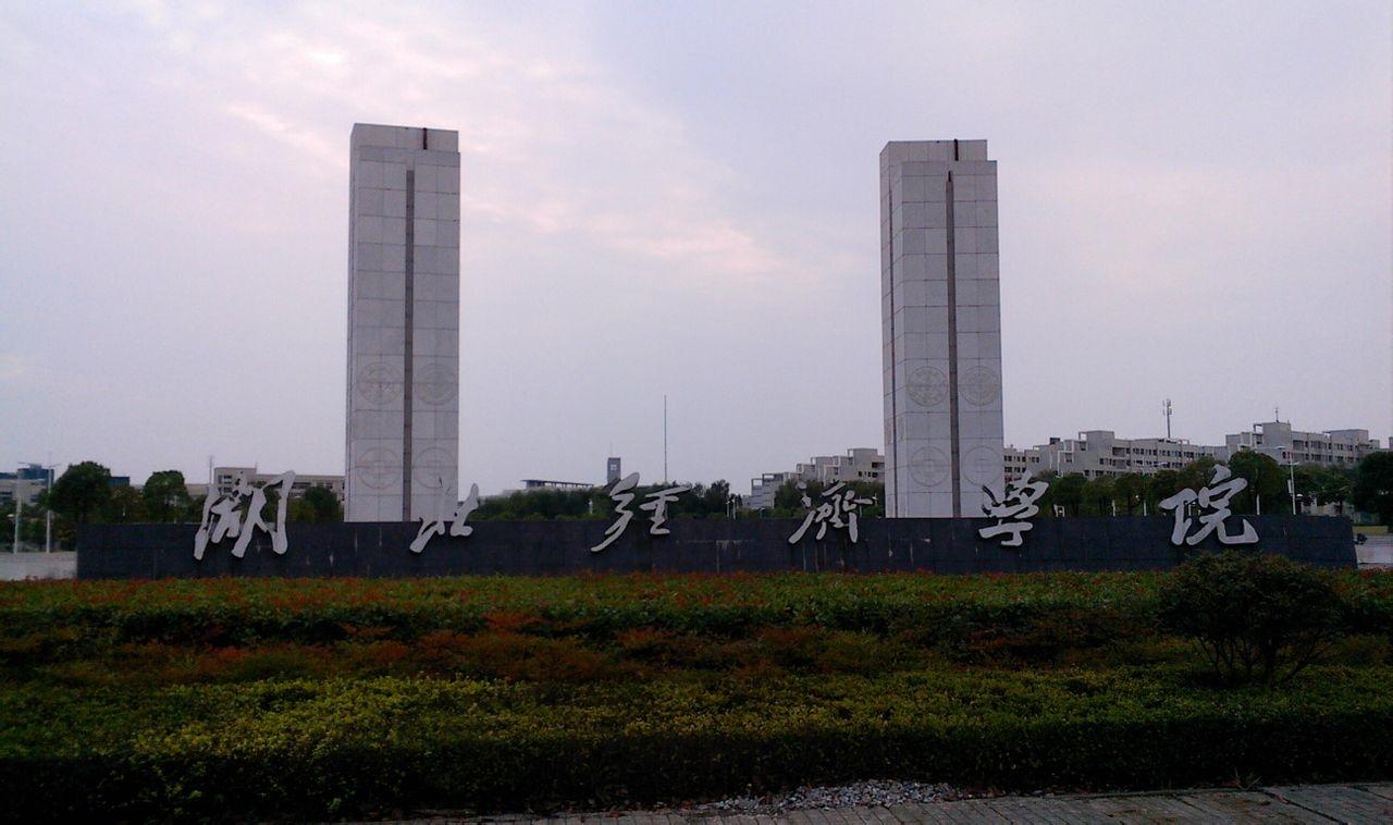 湖北经济学院 校门