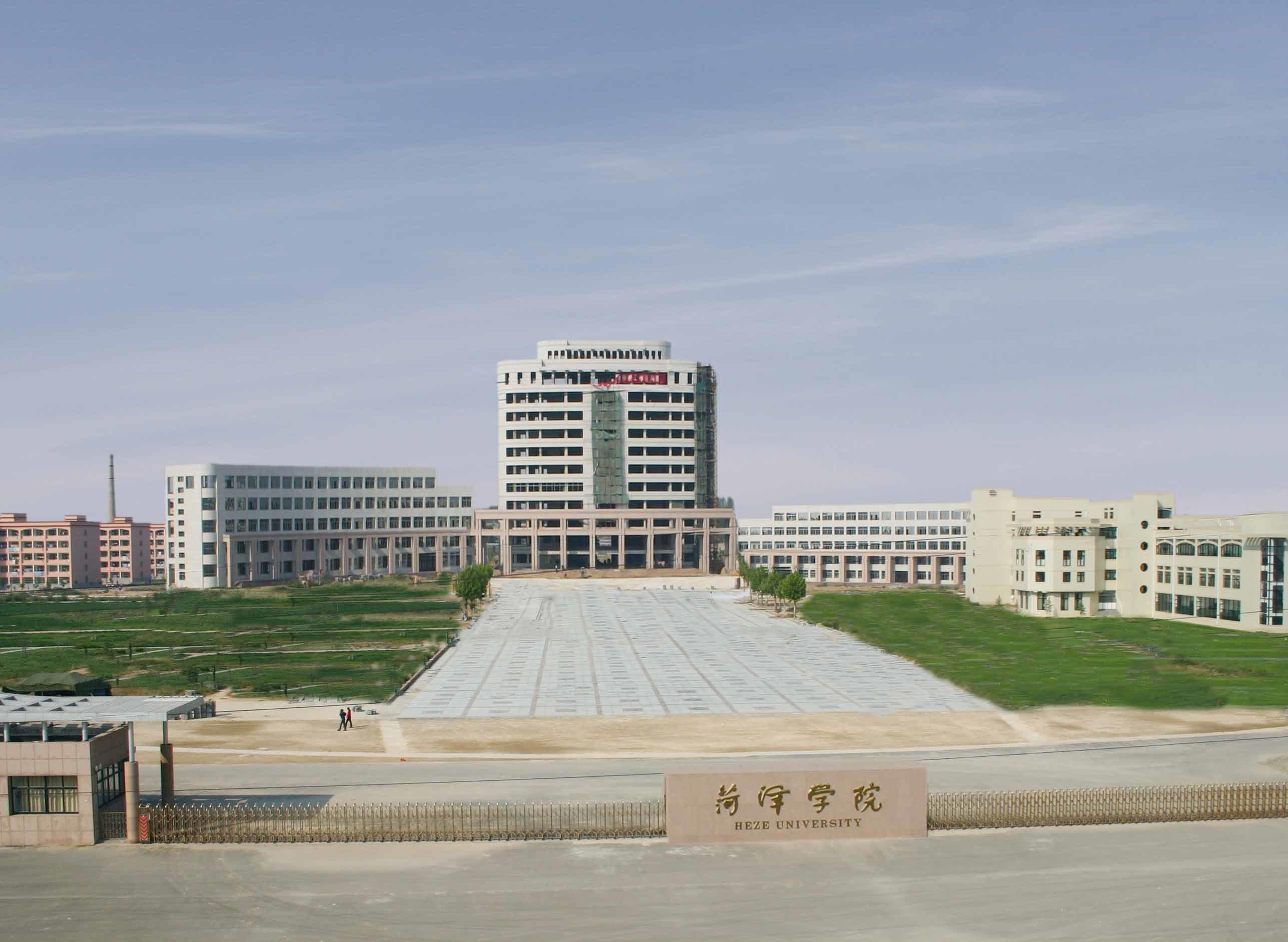 菏泽市教育局_菏泽学院 _排行榜大全