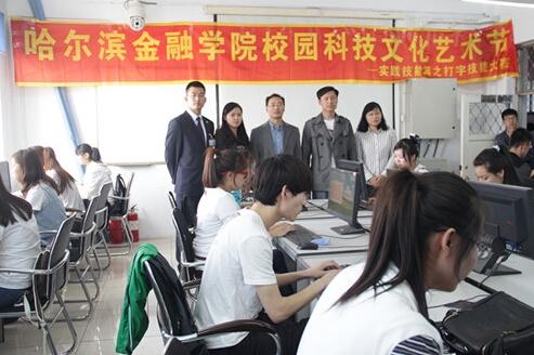 校园风光_哈尔滨金融学院招生网_优志愿