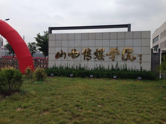 校园风光_山西传媒学院招生网_优志愿