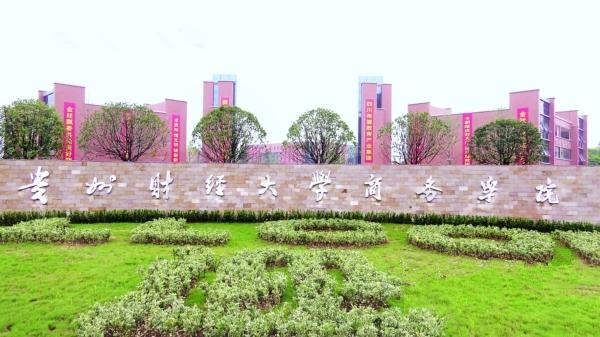 贵州财经大学商务学院招生网