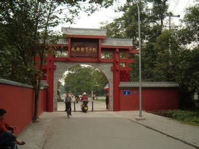 校园风光_成都体育学院招生网