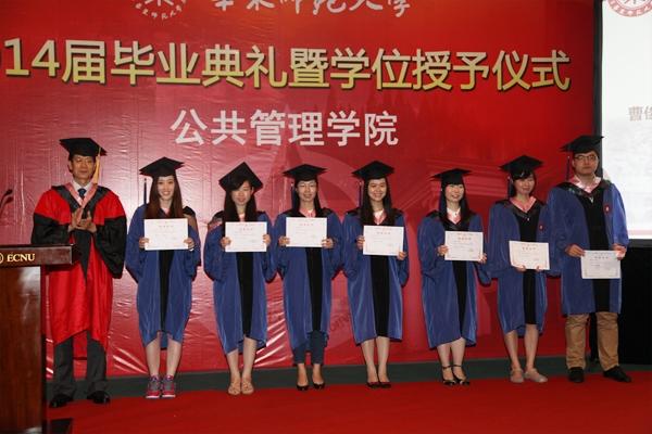 华东师范大学 毕业