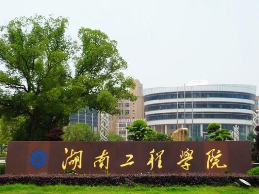 校园风光_湖南工程学院应用技术学院招生网