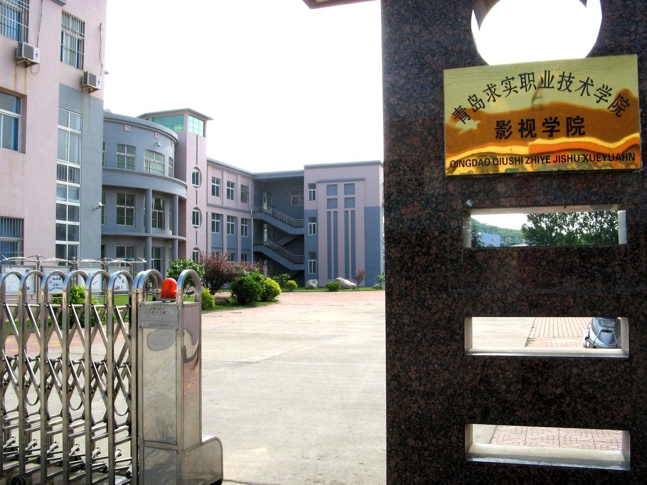 青岛求实职业技术学院 校门