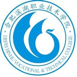 Hefei Binhu Vocational & Technical College