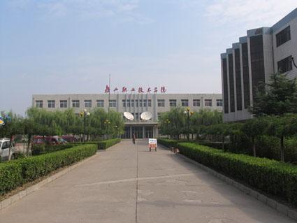 唐山学院图书馆