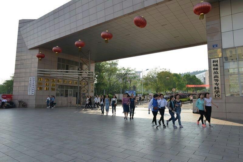 桐城师范高等专科学校