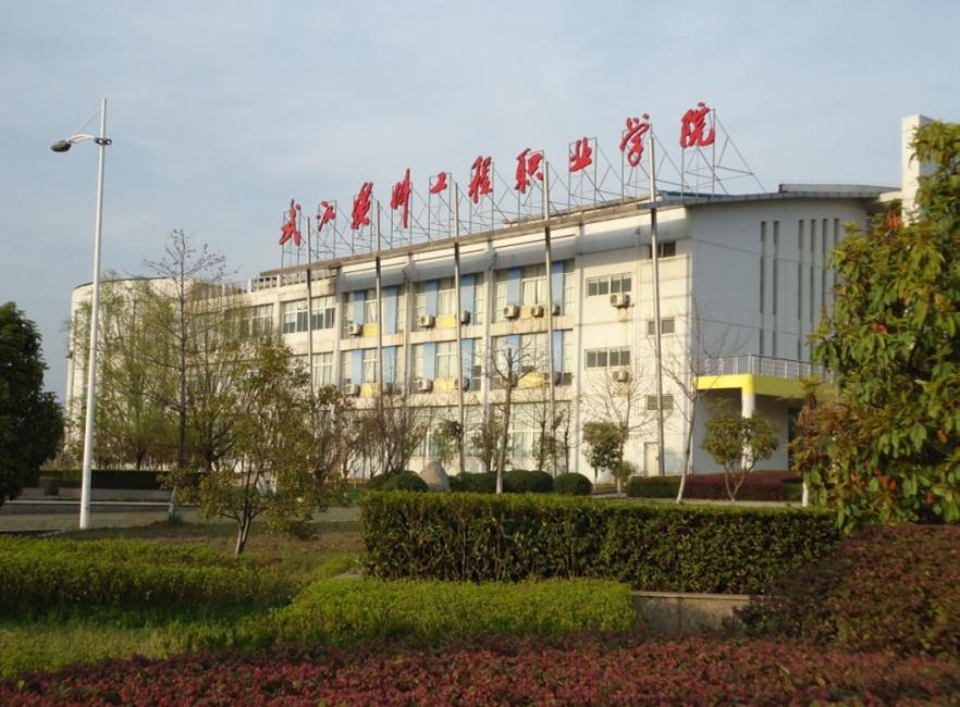 校园风光_武汉软件工程职业学院招生网_优志愿