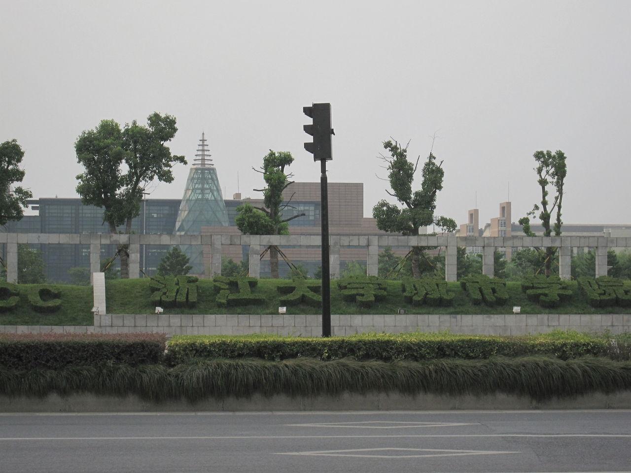 校园风光_浙江大学城市学院招生网_优志愿