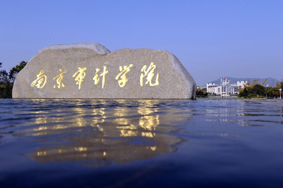 南京大学校园风景(组图),图片尺寸:300×450,来自网页:http://edu.