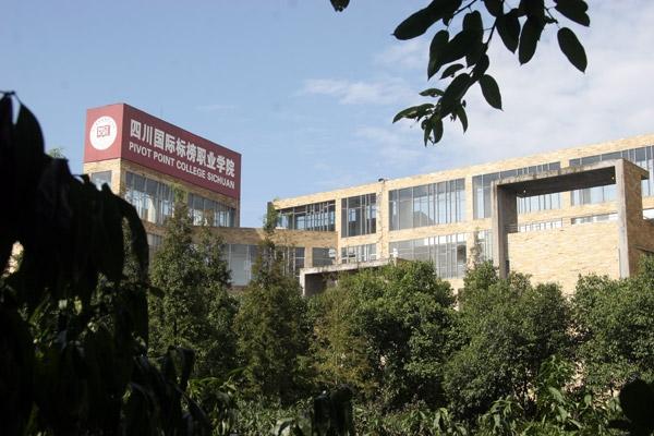 校园风光_四川国际标榜职业学院招生网_优志愿