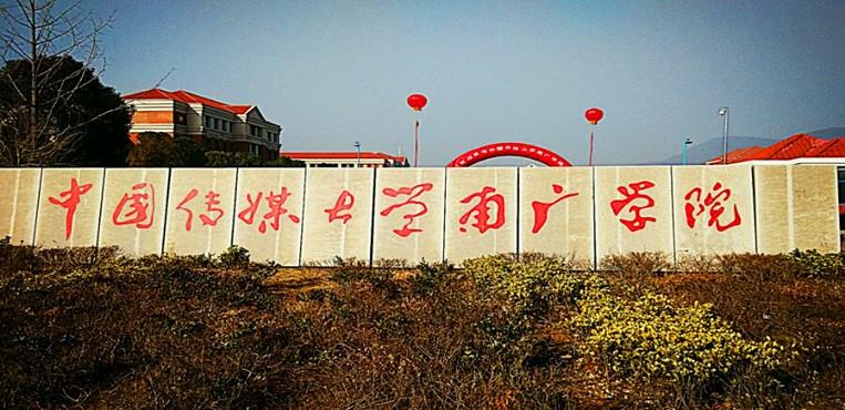 中国传媒大学南广学院 校门