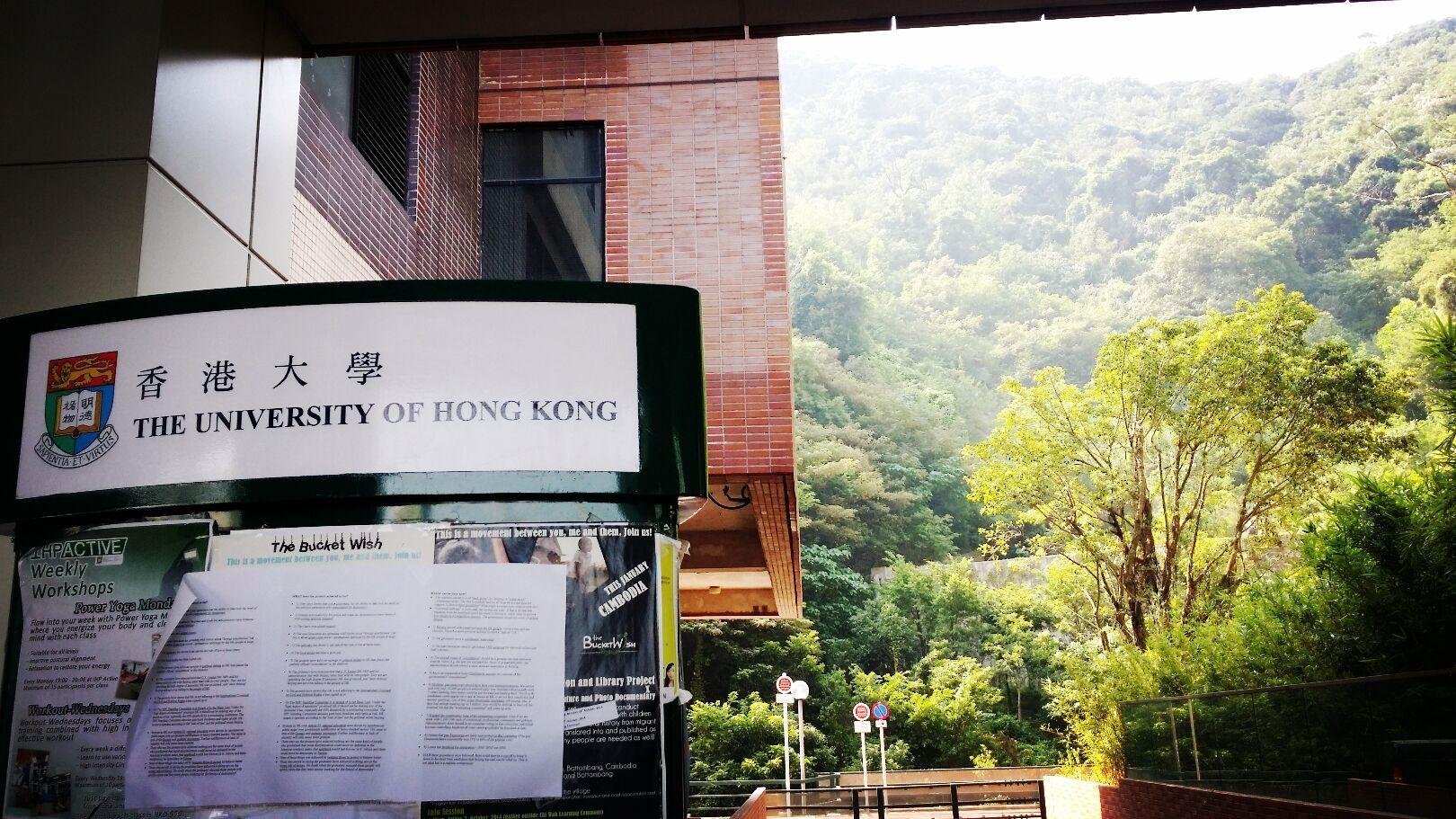 校园风光_香港大学招生网
