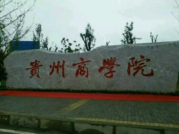 贵州商学院(白云校区)