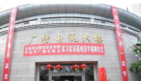 校园风光_云南司法警官职业学院招生网_优志愿