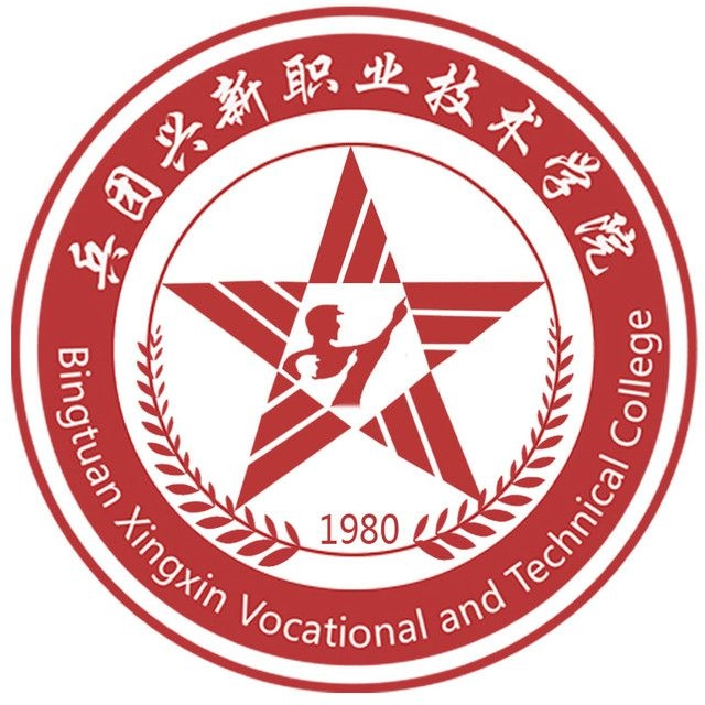 Bingtuan Xingxin Vocational and Technical College